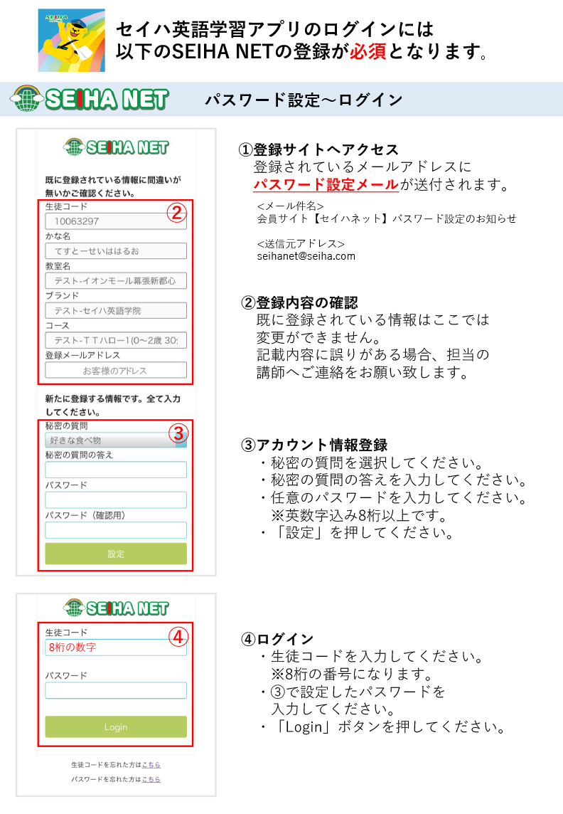 セイハの英語学習アプリ1
