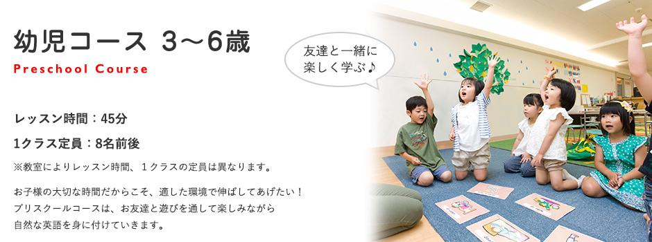 幼児コース 3〜6歳 Preschool Course レッスン時間:45分1クラス定員:8名前後 ※教室によりレッスン時間、1クラスの定員は異なります。 お子様の大切な時間だからこそ、適した環境で伸ばしてあげたい!プリスクールコースは、お友達と遊びを通して楽しみながら自然な英語を身に付けていきます。