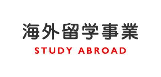 海外留学事業 STUDY ABROAD