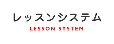 レッスンシステム LESSON SYSTEM